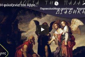 Η φιλοξενία του Αβραάμ και οι υποσχέσεις του Θεού – Γένεσις