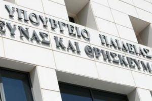 Σε ΦΕΚ πλέον η απόφαση της κ. Κεραμέως για τη μη αναγραφή θρησκεύματος στα απολυτήρια