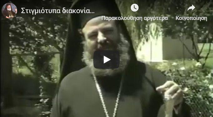 Στιγμιότυπα από τα έτη της ποιμαντορίας του Μακαριστού Χριστοδούλου στην Μητρόπολη Δημητριάδος.
