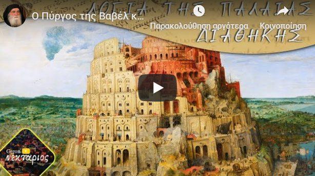 Ο Πύργος της Βαβέλ και ο σεβασμός στους γονείς – Γένεσις επεισόδιο 6