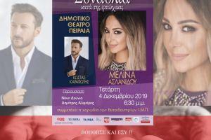 Μεγάλη Συναυλία κατά της Φτώχειας από την Ι.Μ.Πειραιώς. 4 Δεκεμβρίου 2019, 18:30, Δημοτικό Θέατρο Πειραιά.