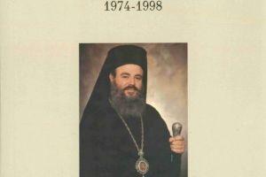 ΧΡΙΣΤΟΔΟΥΛΟΣ Μητροπολίτης Δημητριάδος & Αλμυρού (1974-1998) Νέο βιβλίο από τον π. Επιφάνιο Οικονόμου