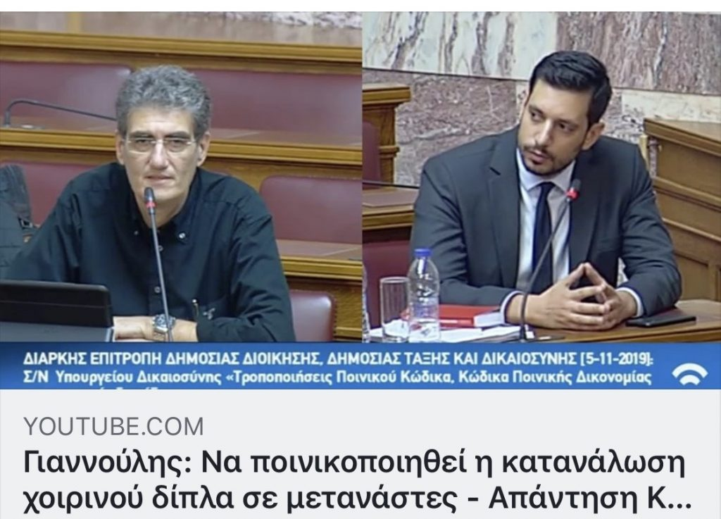 Ακούστε τί εισηγήθηκε ο μονίμως εκτός τόπου και χρόνου κ.  Γιαννούλης του ΣΥΡΙΖΑ!