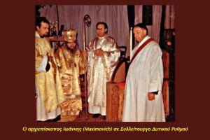 Ιωάννης Μαξίμοβιτς: Η προσωποποίηση του παραλογισμού και της υποκρισίας της Μόσχας…
