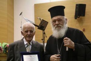 Τιμητική εκδήλωση για τον Αρχιεπίσκοπο στη Χαλκίδα