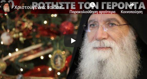 Χριστούγεννα: το άστρο της Βηθλεέμ, οι μάγοι και το σπήλαιο