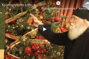 Χριστούγεννα είναι αυτά; – Γέροντας Νεκτάριος Μουλατσιώτης