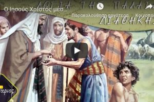 Ο Ιησούς Χριστός μέσα από το πρόσωπο του Ιωσήφ – Γένεσις Επεισόδιο 12
