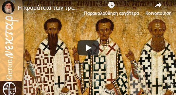Η πραμάτεια των τριών Ιεραρχών