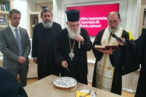 Kοπή Πίτας στην Βιβλιοθήκη Αρχιεπισκόπου Αθηνών  Ιερωνύμου Β ´