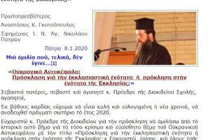 Ο Πατρινός Ιερεύς Αναστάσιος Γκοτσόπουλος επιτίθεται στο Φανάρι και «ερμηνεύει» τον ποιμενάρχη του