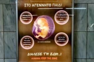 Με κυβερνητική εντολή κατεβαίνουν οι αφίσες κατά των αμβλώσεων από το μετρό της Αθήνας