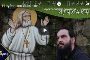 Η αγάπη του Θεού τον κράτησε ζωντανό – Γένεσις επεισόδιο 14