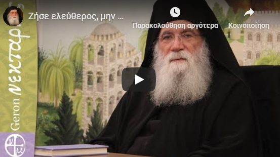 """You are currently viewing Ζήσε ελεύθερος, μην είσαι χριστιανός του """"πρέπει"""""""