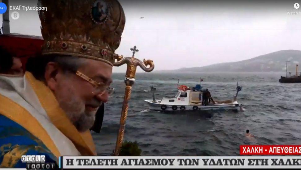 Η τελετή αγιασμού των υδάτων στη Χάλκη από τον Σεβ. Γέροντα Πριγκηποννήσων Δημήτριο