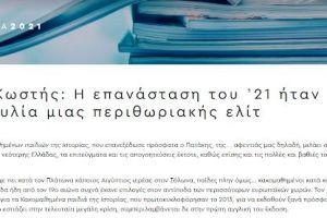 Μέλος τῆς Ἐπιτροπῆς γιὰ τὸ 2021 αποφάνθηκε ότι η ἐπανάσταση τοῦ '21 ἦταν πρωτοβουλία μίας περιθωριακῆς ελίτ!!