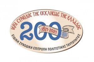 Εκδηλώσεις υπό την αιγίδα της Ιεράς Συνόδου της Εκκλησίας στη Χίο για το 1821