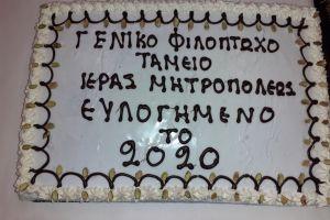 99.666 ΕΥΡΩ ο Έρανος Αγάπης της Ιεράς Μητροπόλεως Δημητριάδος