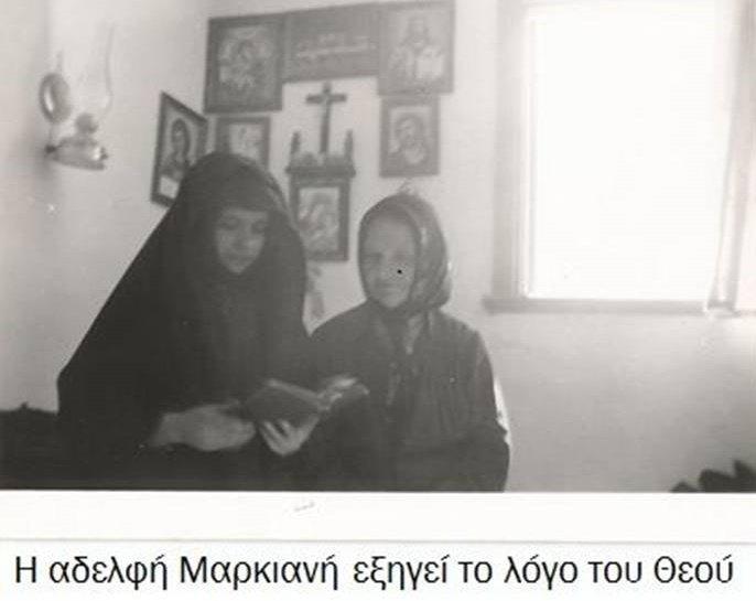 Η Οσιακή Κοίμηση της Μοναχής Μαρκιανής στην Ιερά Μονή Παναγίας Βοηθείας Χίου