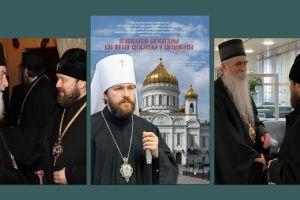 Η απροκάλυπτη παρέμβαση της Μόσχας στην Εκκλησία της Σερβίας