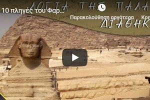Οι 10 πληγές του Φαραώ (Μέρος α΄) – Έξοδος επεισόδιο 4