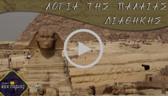 Οι 10 πληγές του Φαραώ (Μέρος α΄)