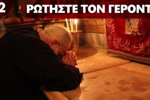 Η προσευχή που ακούει ο Θεός