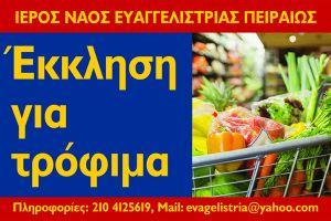 Έκκληση για τρόφιμα στην Ευαγγελίστρια Πειραιώς