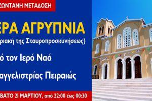Η Ευαγγελίστρια Πειραιώς μεταδίδει διαδικτυακά την Ιερά Αγρυπνία