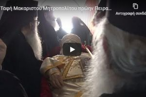 H ταφή του Μακαριστού Μητροπολίτου πρώην Πειραιώς κυρού Καλλινίκου στην Ιερά Μονή «Παναγία η Χρυσοπηγή» – Συνοδοιπορία