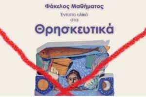 «Ταφόπετρα» στα Θρησκευτικά των Γιαγκάζογλου, Φίλη και Γαβρόγλου- Δόξα τω Θεώ!