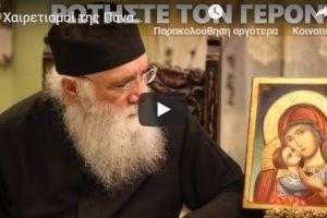 Χαιρετισμοί της Παναγίας: ιστορία και ερμηνεία της Α' στάσης