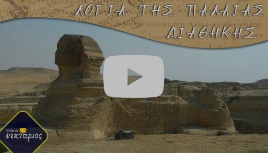 Οι 10 πληγές του Φαραώ