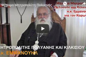 Μήνυμα του Σεβ. Μητροπολίτη Πολυανής και Κιλκισίου κ. Εμμανουήλ προς το ποίμνιό του για το θέμα του κορονοϊού
