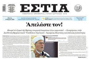 Απελάστε τον✔️Η Εφημερίδα ΕΣΤΙΑ με πρωτοσέλιδο ρεπορτάζ σήμερα με τον τίτλο «Απελάστε τον», αποκαλύπτει και καταγγέλει τον ύποπτο ρόλο του ψευτομουφτή Ιμπραήμ Σερήφ