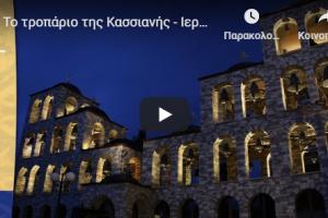 Το τροπάριο της Κασσιανής – Ιερά Μονή Τρικόρφου