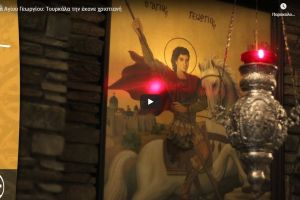 Θαύμα Αγίου Γεωργίου: Τουρκάλα την έκανε χριστιανή