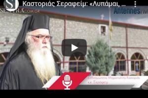"""Καστορίας Σεραφείμ : """"Δεν είναι η εποχή μας το «αποφασίζουμε και διατάζουμε»"""