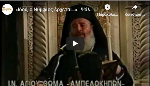You are currently viewing «Ιδού ο Νυμφίος έρχεται …»  με τον Χριστόδουλό μας