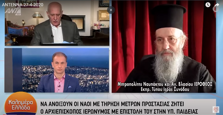 You are currently viewing Ναυπάκτου Ιερόθεος: Ανακοίνωσε τη σύγκληση  της ΔΙΣ την Πέμπτη  και επιβεβαίωσε  για την αποστολή  επιστολής του Αρχιεπισκόπου προς τον Πρωθυπουργό