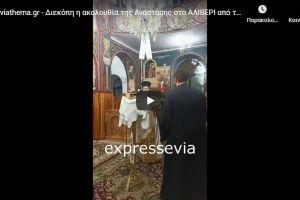 ΣΟΚ στο Αλιβέρι Εύβοιας: Έφοδος της αστυνομίας σε εκκλησία επειδή είχαν ανοιχτά τα μεγάφωνα