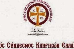 Δραματική έκκληση  ΙΣΚΕ προς ΔΙΣ για οικονομική  στήριξη των ναών