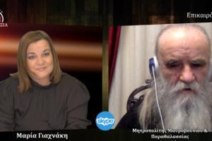 """""""Θα πάω φυλακή αλλά εκκλησίες δε θα κλείσω""""- Ο Μητροπολίτης Μαυροβουνίου Αμφιλόχιος για τη μεγάλη δοκιμασία, τις κλειστές εκκλησίες και την περιπέτεια με την αστυνομία"""