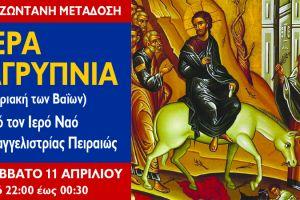 Η «Πειραϊκή Εκκλησία» μεταδίδει διαδικτυακά και ραδιοφωνικά την Ιερά Αγρυπνία του Κυριακής των Βαΐων.