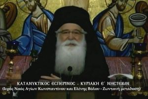ΣΤ΄ Κατανυκτικός Εσπερινός και τελευταία ομιλία για τους Μακαρισμούς του Κυρίου στη Μητρόπολη Δημητριάδος