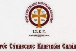Παρέμβαση του Συνδέσμου Κληρικών Ελλάδος προς τον Αρχιεπίσκοπο και τους Μητροπολίτες
