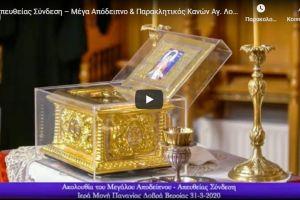 Παράκληση στον Άγιο Λουκά τον Ιατρό από τον Μητροπολίτη Βεροίας Παντελεήμονα