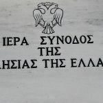 Συμπαράσταση της Εκκλησίας της Ελλάδος στο Πατριαρχείο Αντιοχείας για την έκρηξη