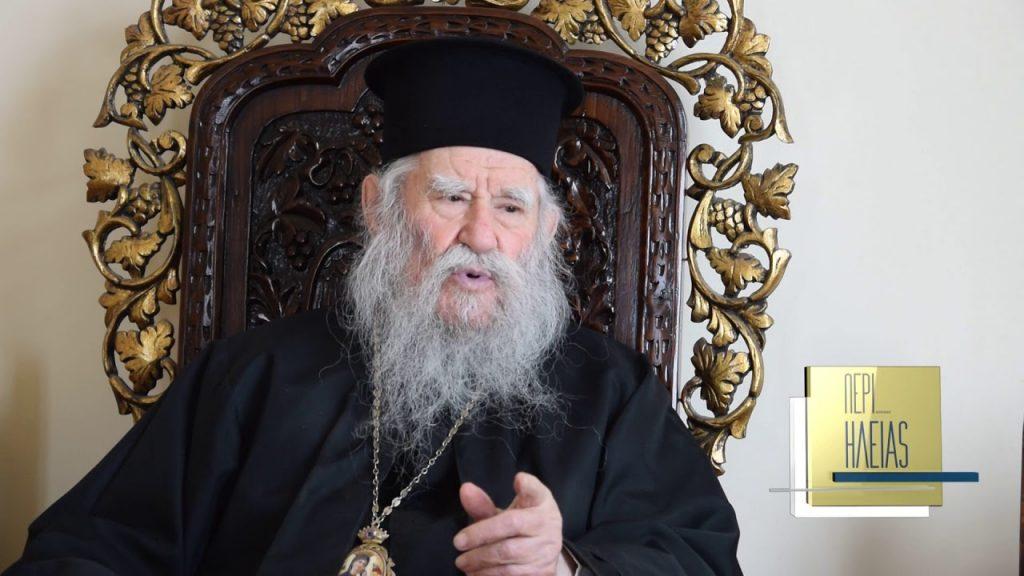 Ο 88χρονος Μητροπολίτης Ηλείας «καταργεί» την Μητρόπολη και κλείνει τους ναούς εν μέσω των εορτών του Πάσχα υπό τον φόβο του κορονοϊού ..