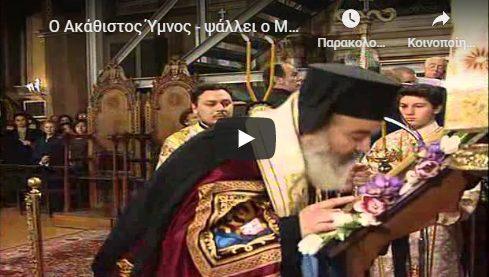 You are currently viewing Ο Ακάθιστος Ύμνος με τον Χριστόδουλό μας